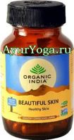 Бьютифул Скин капсулы (Organic India Beautiful Skin caps)