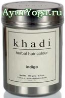 Индиго - Кхади хна для волос (Khadi Herbal Hair Colour - Indigo)
