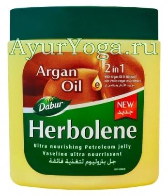 Вазелин с маслом Арганы Херболен (Dabur Herbolene Argan Oil petroleum jelly)