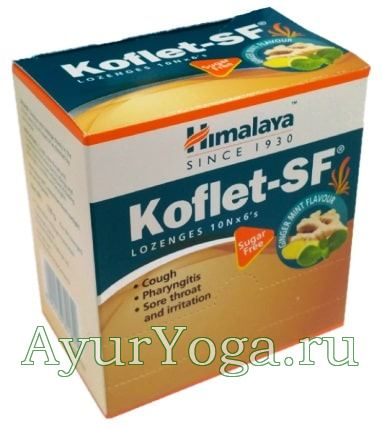 "Кофлет леденцы без сахара ""Имбирь-Мята"" (Himalaya Koflet-SF Lozenges - Ginger-Mint)"