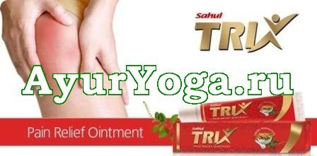 Трикс мазь (Sahul Trix Pain Relief Ointment)