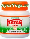 Каям таблетки (Ayurvedic Kayam tablet)