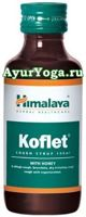 Кофлет Сироп от кашля (Himalaya Koflet Cough Syrup with Honey)