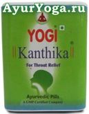 Йоги Кантика от горла (Yogi Kanthika for throat relief), 70 шт.
