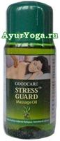 "Массажное масло ""Стресс Гард"" (Goodcare Stress Guard Massage Oil)"