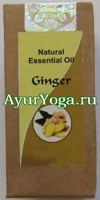 Имбирь - Эфирное масло (Khushboo Ginger essential oil / Zingiber officinale)