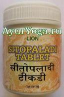Ситопалади таблетки (Lion Sitopaladi tablet Shree Narnarayan)