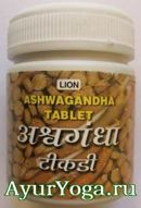 Ашваганда таблетки (Lion Ashwagandha tablet Shree Narnarayan)