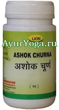 Ашока порошок Лион (Lion Ashok Churna Shree Narnarayan)