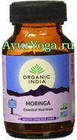 Моринга капсулы Органик (Organic India Moringa caps)